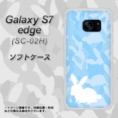 Galaxy S7 edge SC-02H TPU ソフトケース / やわらかカバー【AG805 うさぎ迷彩風(水色) 素材ホワイト】 UV印刷 (ギャラクシーS7 エッジ