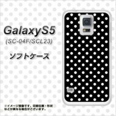 GALAXY S5 SC-04F / SCL23 TPU ソフトケース / やわらかカバー【059 ドット柄(水玉)ブラック×ホワイト 素材ホワイト】 UV印刷 (ギャ