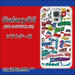GALAXY S5 SC-04F / SCL23 TPU ソフトケース / やわらかカバー【271 アメリカンキャッチコピー 素材ホワイト】 UV印刷 (ギャラクシー エ