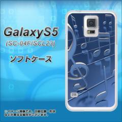 GALAXY S5 SC-04F / SCL23 TPU ソフトケース / やわらかカバー【286 3D音符 素材ホワイト】 UV印刷 (ギャラクシー エス ファイブ/SC04F