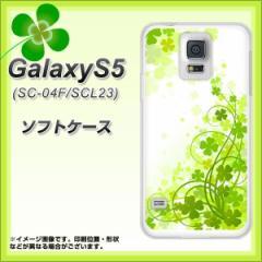 GALAXY S5 SC-04F / SCL23 TPU ソフトケース / やわらかカバー【565 四葉のクローバー 素材ホワイト】 UV印刷 (ギャラクシー エス ファ