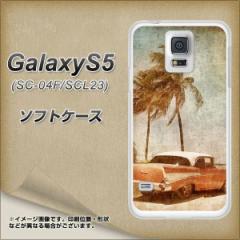 GALAXY S5 SC-04F / SCL23 TPU ソフトケース / やわらかカバー【620 憧れの時-CAR 素材ホワイト】 UV印刷 (ギャラクシー エス ファイブ/