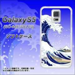 GALAXY S5 SC-04F / SCL23 TPU ソフトケース / やわらかカバー【625 波に富士 素材ホワイト】 UV印刷 (ギャラクシー エス ファイブ/SC04