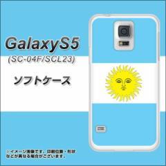 GALAXY S5 SC-04F / SCL23 TPU ソフトケース / やわらかカバー【666 アルゼンチン 素材ホワイト】 UV印刷 (ギャラクシー エス ファイブ/