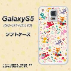 GALAXY S5 SC-04F / SCL23 TPU ソフトケース / やわらかカバー【693 ネコのあそび場 素材ホワイト】 UV印刷 (ギャラクシー エス ファイ