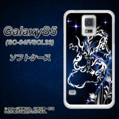 GALAXY S5 SC-04F / SCL23 TPU ソフトケース / やわらかカバー【1000 闇のシェンロン 素材ホワイト】 UV印刷 (ギャラクシー エス ファイ