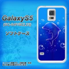 GALAXY S5 SC-04F / SCL23 TPU ソフトケース / やわらかカバー【1046 イルカのお昼寝 素材ホワイト】 UV印刷 (ギャラクシー エス ファイ