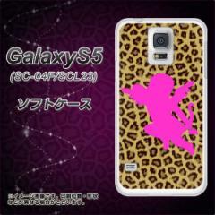 GALAXY S5 SC-04F / SCL23 TPU ソフトケース / やわらかカバー【1245 ヒョウ柄エンジェル 素材ホワイト】 UV印刷 (ギャラクシー エス フ