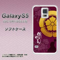 GALAXY S5 SC-04F / SCL23 TPU ソフトケース / やわらかカバー【AB803 織田信長シルエットと家紋 素材ホワイト】 UV印刷 (ギャラクシー