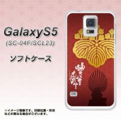 GALAXY S5 SC-04F / SCL23 TPU ソフトケース / やわらかカバー【AB820 豊臣秀吉 素材ホワイト】 UV印刷 (ギャラクシー エス ファイブ/SC