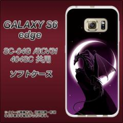 GALAXY S6 edge SC-04G / SCV31 / 404SC TPU ソフトケース / やわらかカバー【037 三日月とドラゴン 素材ホワイト】 UV印刷 (ギャラクシ