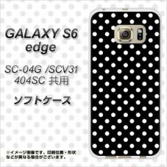 GALAXY S6 edge SC-04G / SCV31 / 404SC TPU ソフトケース / やわらかカバー【059 ドット柄(水玉)ブラック×ホワイト 素材ホワイト】 U
