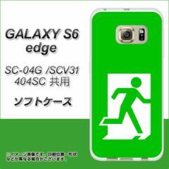 GALAXY S6 edge SC-04G / SCV31 / 404SC TPU ソフトケース / やわらかカバー【163 非常口 素材ホワイト】 UV印刷 (ギャラクシーS6 エッ