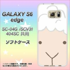 GALAXY S6 edge SC-04G / SCV31 / 404SC TPU ソフトケース / やわらかカバー【346 ひつじ 素材ホワイト】 UV印刷 (ギャラクシーS6 エッ