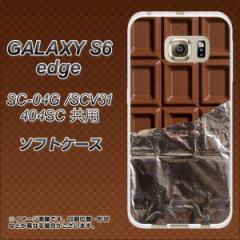 GALAXY S6 edge SC-04G / SCV31 / 404SC TPU ソフトケース / やわらかカバー【451 板チョコ 素材ホワイト】 UV印刷 (ギャラクシーS6 エ