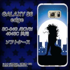 GALAXY S6 edge SC-04G / SCV31 / 404SC TPU ソフトケース / やわらかカバー【482 夜の窓辺 素材ホワイト】 UV印刷 (ギャラクシーS6 エ
