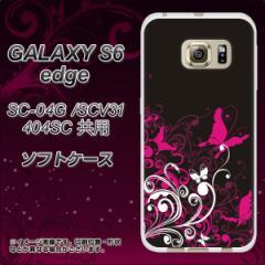 GALAXY S6 edge SC-04G / SCV31 / 404SC TPU ソフトケース / やわらかカバー【585 闇に舞う蝶 素材ホワイト】 UV印刷 (ギャラクシーS6
