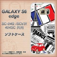 GALAXY S6 edge SC-04G / SCV31 / 404SC TPU ソフトケース / やわらかカバー【599 フランスの街角 素材ホワイト】 UV印刷 (ギャラクシー