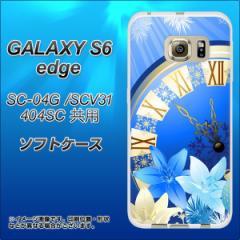 GALAXY S6 edge SC-04G / SCV31 / 404SC TPU ソフトケース / やわらかカバー【601 静寂なる青い時 素材ホワイト】 UV印刷 (ギャラクシー