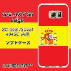 GALAXY S6 edge SC-04G / SCV31 / 404SC TPU ソフトケース / やわらかカバー【663 スペイン 素材ホワイト】 UV印刷 (ギャラクシーS6 エ