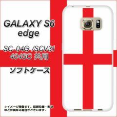 GALAXY S6 edge SC-04G / SCV31 / 404SC TPU ソフトケース / やわらかカバー【677 イングランド 素材ホワイト】 UV印刷 (ギャラクシーS6