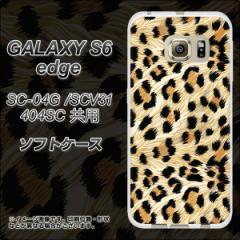 GALAXY S6 edge SC-04G / SCV31 / 404SC TPU ソフトケース / やわらかカバー【687 かっこいいヒョウ柄 素材ホワイト】 UV印刷 (ギャラク