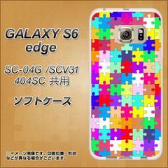 GALAXY S6 edge SC-04G / SCV31 / 404SC TPU ソフトケース / やわらかカバー【727 カラフルパズル 素材ホワイト】 UV印刷 (ギャラクシー