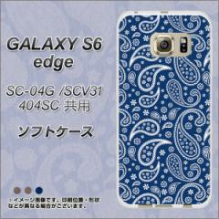GALAXY S6 edge SC-04G / SCV31 / 404SC TPU ソフトケース / やわらかカバー【764 ペイズリー ブロンズブルー 素材ホワイト】 UV印刷 (