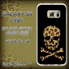 GALAXY S6 edge SC-04G / SCV31 / 404SC TPU ソフトケース / やわらかカバー【1078 ドクロフレーム ヒョウゴールド 素材ホワイト】 UV印