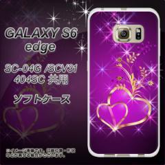 GALAXY S6 edge SC-04G / SCV31 / 404SC TPU ソフトケース / やわらかカバー【1139 舞い降りるハート 素材ホワイト】 UV印刷 (ギャラク