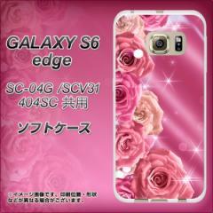 GALAXY S6 edge SC-04G / SCV31 / 404SC TPU ソフトケース / やわらかカバー【1182 ピンクのバラに誘われて 素材ホワイト】 UV印刷 (ギ