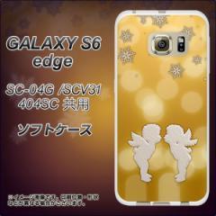 GALAXY S6 edge SC-04G / SCV31 / 404SC TPU ソフトケース / やわらかカバー【1247 エンジェルkiss(S) 素材ホワイト】 UV印刷 (ギャラ