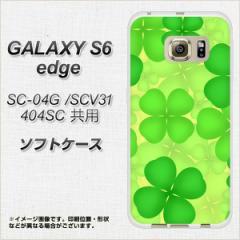 GALAXY S6 edge SC-04G / SCV31 / 404SC TPU ソフトケース / やわらかカバー【1297 四葉のクローバー 一面 素材ホワイト】 UV印刷 (ギャ