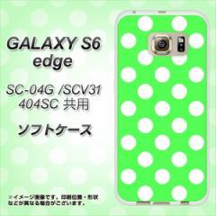 GALAXY S6 edge SC-04G / SCV31 / 404SC TPU ソフトケース / やわらかカバー【1356 ドットビッグ白緑 素材ホワイト】 UV印刷 (ギャラク