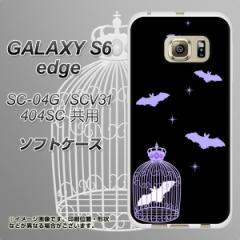 GALAXY S6 edge SC-04G / SCV31 / 404SC TPU ソフトケース / やわらかカバー【AG810 こうもりの王冠鳥かご(黒×紫) 素材ホワイト】 UV印