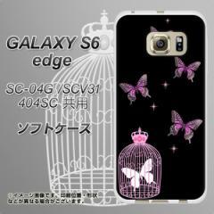 GALAXY S6 edge SC-04G / SCV31 / 404SC TPU ソフトケース / やわらかカバー【AG811 蝶の王冠鳥かご(黒×ピンク) 素材ホワイト】 UV印刷