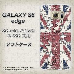 GALAXY S6 edge SC-04G / SCV31 / 404SC TPU ソフトケース / やわらかカバー【EK803 ユニオンジャックパズル  素材ホワイト】 UV印刷 (