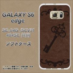 GALAXY S6 edge SC-04G / SCV31 / 404SC TPU ソフトケース / やわらかカバー【EK824 レザー風アンティークキー 素材ホワイト】 UV印刷 (
