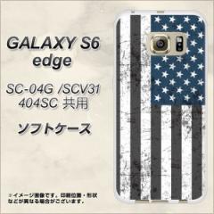 GALAXY S6 edge SC-04G / SCV31 / 404SC TPU ソフトケース / やわらかカバー【EK864 アメリカンフラッグ ビンテージ 素材ホワイト】 UV印