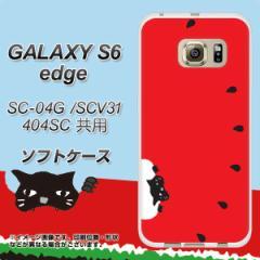 GALAXY S6 edge SC-04G / SCV31 / 404SC TPU ソフトケース / やわらかカバー【IA812 すいかをかじるネコ 素材ホワイト】 UV印刷 (ギャラ
