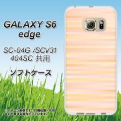 GALAXY S6 edge SC-04G / SCV31 / 404SC TPU ソフトケース / やわらかカバー【IB909 グラデーションボーダー_オレンジ 素材ホワイト】 UV