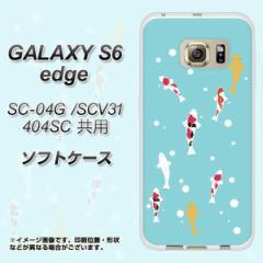GALAXY S6 edge SC-04G / SCV31 / 404SC TPU ソフトケース / やわらかカバー【KG800 コイの遊泳 素材ホワイト】 UV印刷 (ギャラクシーS6