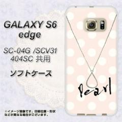 GALAXY S6 edge SC-04G / SCV31 / 404SC TPU ソフトケース / やわらかカバー【OE815 6月パール 素材ホワイト】 UV印刷 (ギャラクシーS6