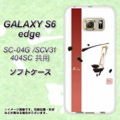 GALAXY S6 edge SC-04G / SCV31 / 404SC TPU ソフトケース / やわらかカバー【OE825 凛 ホワイト 素材ホワイト】 UV印刷 (ギャラクシーS