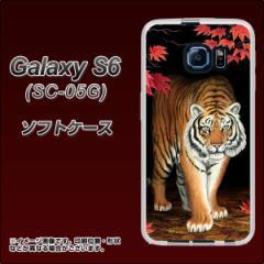 Galaxy S6 SC-05G TPU ソフトケース / やわらかカバー【177 もみじと虎 素材ホワイト】 UV印刷 (ギャラクシーS6/SC05G用)