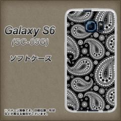 Galaxy S6 SC-05G TPU ソフトケース / やわらかカバー【421 ペイズリー 素材ホワイト】 UV印刷 (ギャラクシーS6/SC05G用)