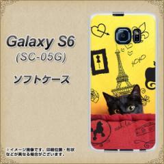 Galaxy S6 SC-05G TPU ソフトケース / やわらかカバー【686 パリの子猫 素材ホワイト】 UV印刷 (ギャラクシーS6/SC05G用)
