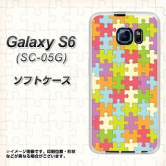 Galaxy S6 SC-05G TPU ソフトケース / やわらかカバー【IB902 ジグソーパズル_カラフル 素材ホワイト】 UV印刷 (ギャラクシーS6/SC05G用