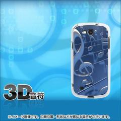 au GALAXY S3 Progre SCL21 やわらかケース(TPU ソフトケース)【286 3D音符/素材ホワイト】 UV印刷 (ギャラクシーS3/プログレ/SCL2
