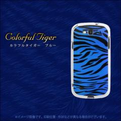 au GALAXY S3 Progre SCL21 TPU ソフトケース / やわらかカバー【1049 カラフルタイガー ブルー 素材ホワイト】 UV印刷 (ギャラクシーS3